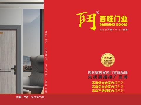 百旺 2019第一期 电子书制作平台
