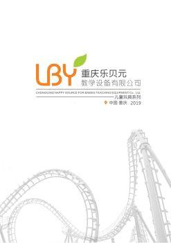 重庆乐贝元教学设备有限公司儿童玩具系列电子画册