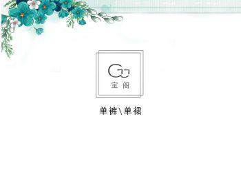 BaoGGe-女单裤单裙电子杂志