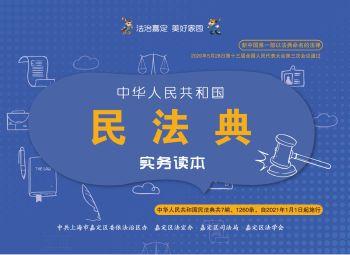 嘉定区《民法典实务读本》电子画册
