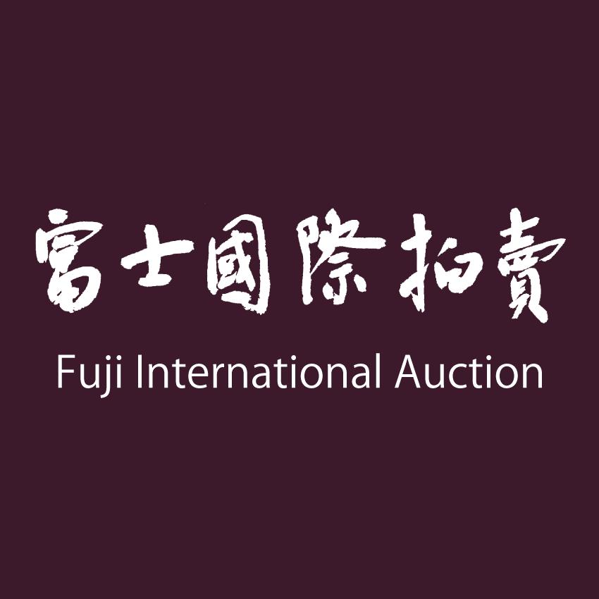 富士国际拍卖 电子书制作软件
