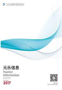 元乐信息企业画册