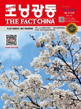 모닝광동VOL.516(3월22일발간) 电子杂志制作平台