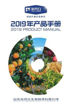 新势立2019年产品手册