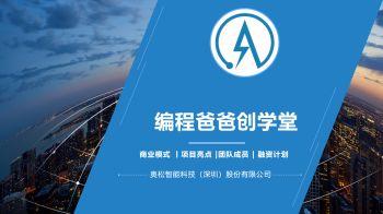 编程爸爸创学堂-奥松智能-南山创新创业大赛版 电子杂志制作平台
