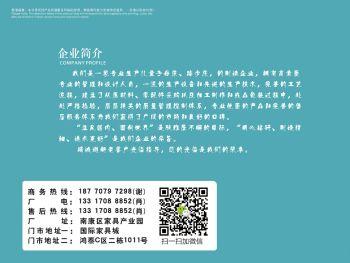 2019峰景宜家家具230X305mm画册 电子杂志制作平台
