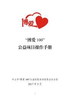"""附件5 中山市第五届""""博爱100""""市级主版块优胜项目操作手册(项目版),3D数字期刊阅读发布"""