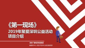 深圳广电集团聚爱深圳公益行项目介绍电子画册