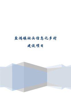 盐鸿镇坛头信息化乡村建设项目电子刊物