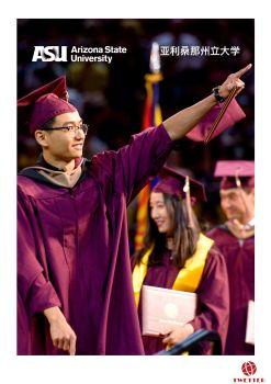 2019SunDevil国际留学生招募计划宣传画册