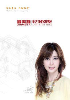 鑫美雅轻钢别墅宣传册