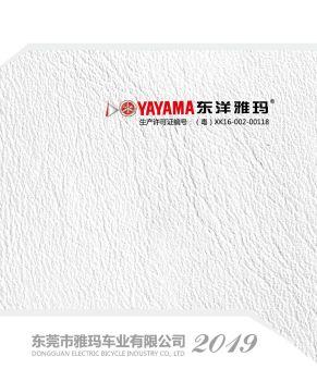 东莞市雅玛车业有限公司 电子书制作平台