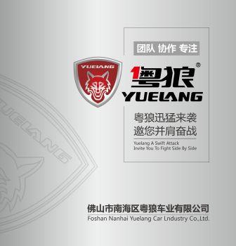 粤狼车业有限公司,在线电子书,电子刊,数字杂志