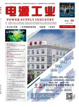 《电源工业》2018年8月(总第205期)
