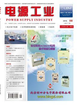 《电源工业》2016年8月(总第181期)电子画册