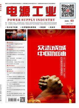 2020年《电源工业》3月(总第224期)电子画册