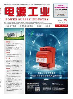 《电源工业》2017年05月(总第190期)电子画册