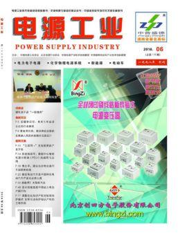 《电源工业》2016年06月(总第179期)电子画册