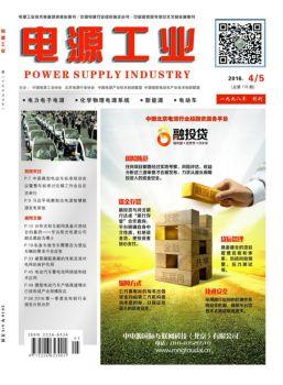 《电源工业》2016年4/5月(总178期)电子画册