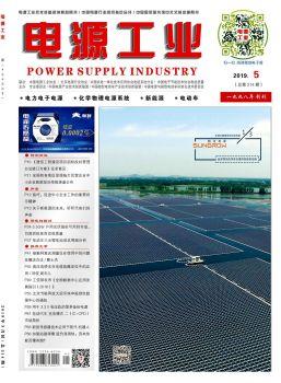 2019《电源工业》5月(总第214期)电子画册