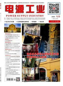 2020年《电源工业》2月(总第223期)电子画册