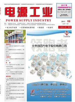 《电源工业》2017年06月(总第191期)电子画册