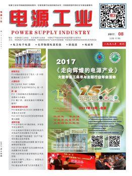 《电源工业》2017年08月(总第193期)电子画册
