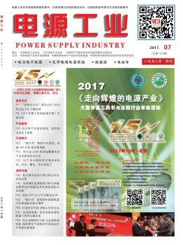 《电源工业》2017年07月(总第192期)电子画册