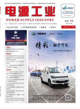 《电源工业》2016年11月(总第184期)电子画册
