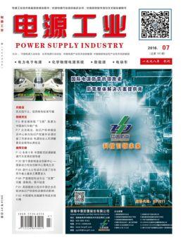 《电源工业》2016年7月(总第180期)电子画册
