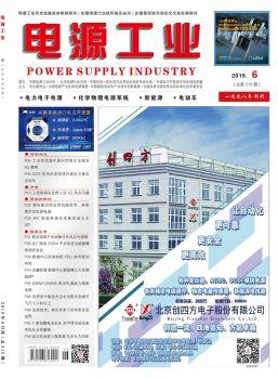 2019年《电源工业》6月(总第215期)电子画册