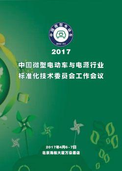 2017中国微型电动车与电源行业 标准化技术委员会工作会议电子书