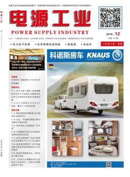 《电源工业》2016年12月(总第185期)电子画册