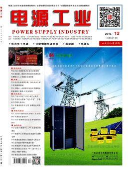 2019年《电源工业》12月 (总第221期)