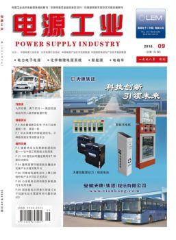 《电源工业》2016年9月(总第182期)电子画册