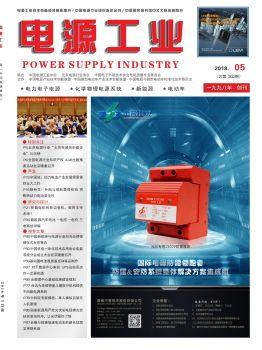 《电源工业》2018年5月(总第202期),互动期刊,在线画册阅读发布