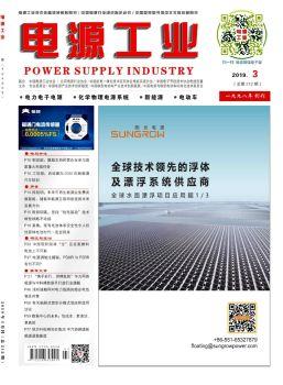 2019年《电源工业》3月(总第212期),互动期刊,在线画册阅读发布