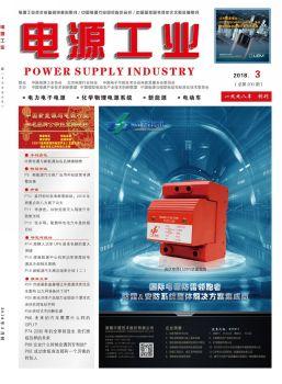 《电源工业》2018年3月(总第200期)电子画册