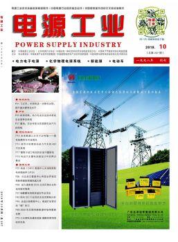 《电源工业》2018年10月(总第207期)电子画册