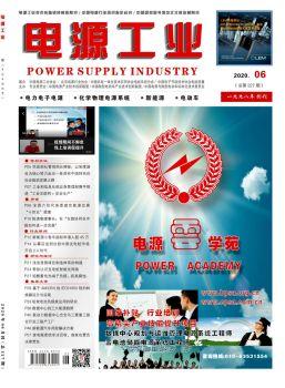 2020《电源工业 》6月(总第227期)电子画册