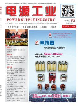 《电源工业》2017年01月(总第186期)电子画册
