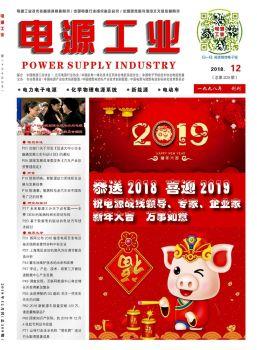 《电源工业》2018年12月《总第209期》电子画册