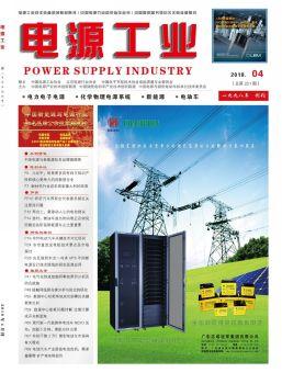 《电源工业》2018年4月(总第201期)电子画册