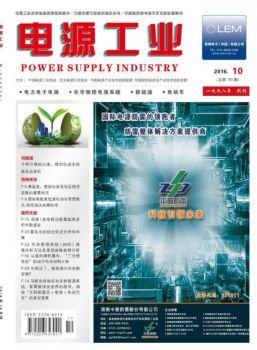 《电源工业》2016年10月(总第183期)电子画册