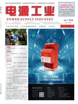 《电源工业》2017年03月(总第188期)电子画册