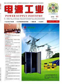 《电源工业》2018年11月(总第208期)电子画册