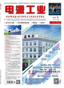 2019年《電源工業》9月(總第218期) 電子書制作平臺