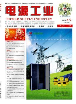 《电源工业》2019年2月(总第211期)电子画册