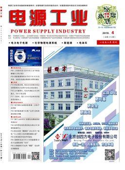 2019年《电源工业》4月(总第213期)电子画册