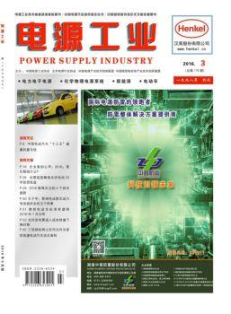 《电源工业》2016年3月(总第176期)电子画册